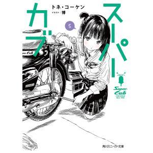 〔予約〕スーパーカブ5 / トネ・コーケン / イラストレー|bookfan
