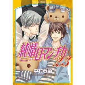 純情ロマンチカ 23 / 中村春菊|bookfan