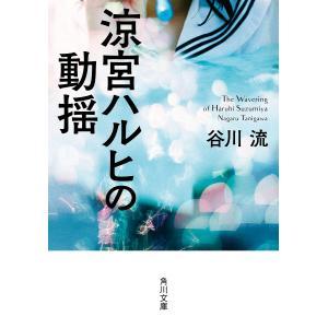 著:谷川流 出版社:KADOKAWA 発行年月:2019年03月 シリーズ名等:角川文庫 た84−6