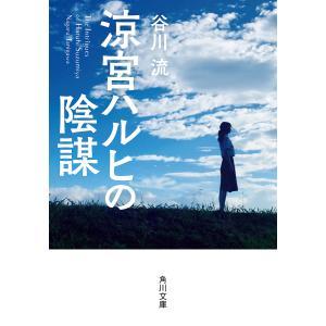著:谷川流 出版社:KADOKAWA 発行年月:2019年04月 シリーズ名等:角川文庫 た84−7