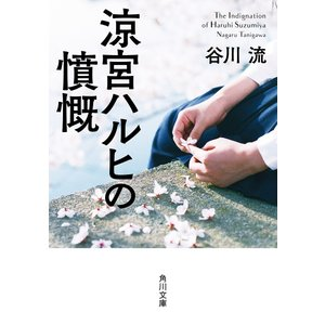 著:谷川流 出版社:KADOKAWA 発行年月:2019年04月 シリーズ名等:角川文庫 た84−8