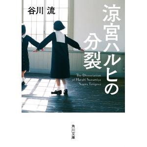 著:谷川流 出版社:KADOKAWA 発行年月:2019年05月 シリーズ名等:角川文庫 た84−9