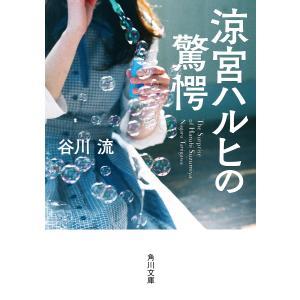 著:谷川流 出版社:KADOKAWA 発行年月:2019年05月 シリーズ名等:角川文庫 た84−1...