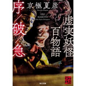 虚実(うそまこと)妖怪百物語 序/破/急 / 京極夏彦 bookfan