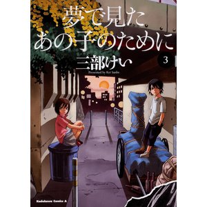 著:三部けい 出版社:KADOKAWA 発行年月:2018年12月 シリーズ名等:角川コミックス・エ...