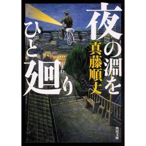 著:真藤順丈 出版社:KADOKAWA 発行年月:2018年11月 シリーズ名等:角川文庫 し56−...