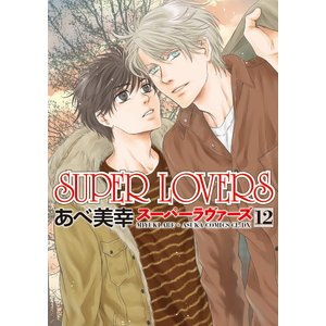 SUPER LOVERS 12 / あべ美幸