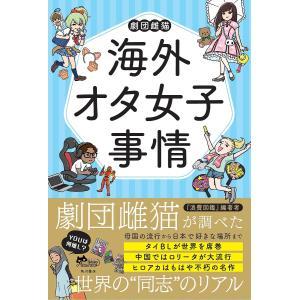 〔予約〕海外オタ女子事情 / 劇団雌猫