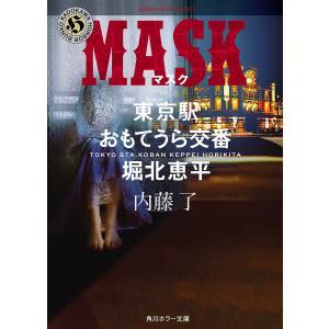 MASK 東京駅おもてうら交番堀北恵平/内藤了の商品画像|ナビ