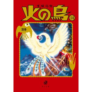 火の鳥 14 / 手塚治虫