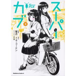 スーパーカブ 2 / 蟹丹 / トネ・コーケン bookfan