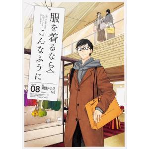 漫画:縞野やえ 出版社:KADOKAWA 発行年月:2019年03月 シリーズ名等:単行本コミックス...
