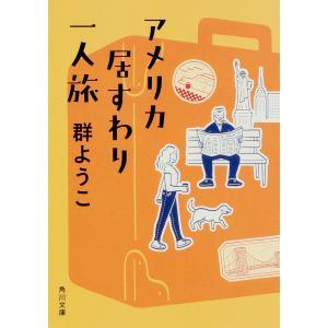 著:群ようこ 出版社:KADOKAWA 発行年月:2019年02月 シリーズ名等:角川文庫 む5−3...