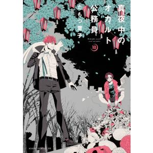 真夜中のオカルト公務員 10 / たもつ葉子|bookfan