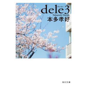 dele 3 / 本多孝好|bookfan