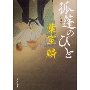 孤篷のひと / 葉室麟|bookfan