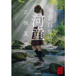 今昔百鬼拾遺 河童 / 京極夏彦|bookfan