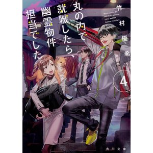 著:竹村優希 出版社:KADOKAWA 発行年月:2019年04月 シリーズ名等:角川文庫 た81−...