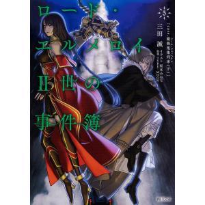 ロード・エルメロイ2世の事件簿 5 / TYPE-MOON / 三田誠|bookfan