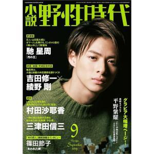 〔予約〕小説 野性時代 第190号 2019年9月号 / 小説野性時代編集部|bookfan