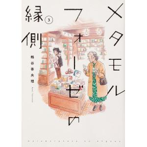 著:鶴谷香央理 出版社:KADOKAWA 発行年月:2019年06月 シリーズ名等:単行本コミックス...