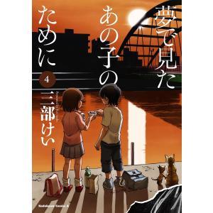 著:三部けい 出版社:KADOKAWA 発行年月:2019年06月 シリーズ名等:角川コミックス・エ...
