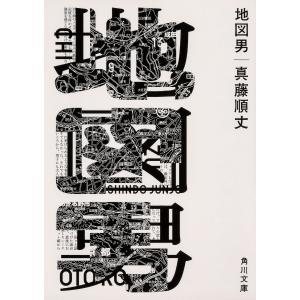 著:真藤順丈 出版社:KADOKAWA 発行年月:2019年03月 シリーズ名等:角川文庫 し56−...