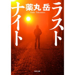 ラストナイト / 薬丸岳|bookfan