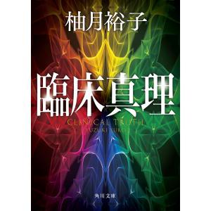 臨床真理 / 柚月裕子|bookfan