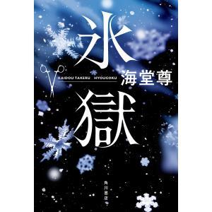 〔予約〕氷獄 / 海堂尊|bookfan