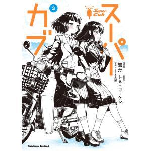 スーパーカブ 3 / 蟹丹 / トネ・コーケン