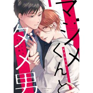 :あずみつな 出版社:KADOKAWA 発行年月日:2019年08月01日 シリーズ名等:あすかコミ...
