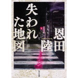 失われた地図 / 恩田陸|bookfan