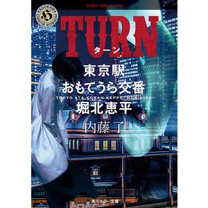 TURN/内藤了の商品画像|ナビ