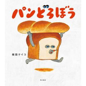 パンどろぼう / 柴田ケイコ|bookfan