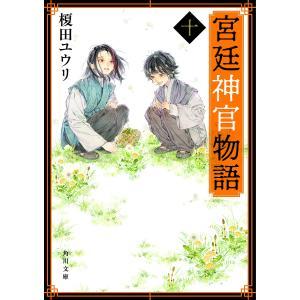 宮廷神官物語 10 / 榎田ユウリ