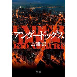 アンダードッグス / 長浦京|bookfan