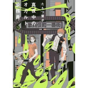 真夜中のオカルト公務員 13 / たもつ葉子|bookfan