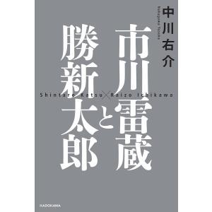 市川雷蔵と勝新太郎 / 中川右介|bookfan