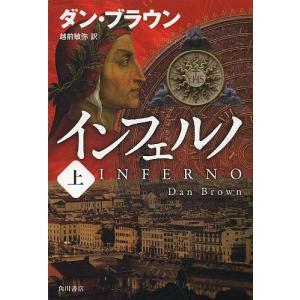 インフェルノ 上 / ダン・ブラウン / 越前敏弥|bookfan