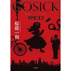 GOSICK RED / 桜庭一樹