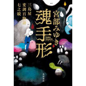〔予約〕魂手形 三島屋変調百物語七之続 / 宮部みゆき|bookfan