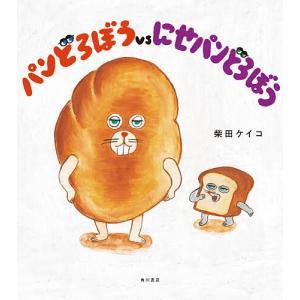 パンどろぼうvsにせパンどろぼう / 柴田ケイコ|bookfan