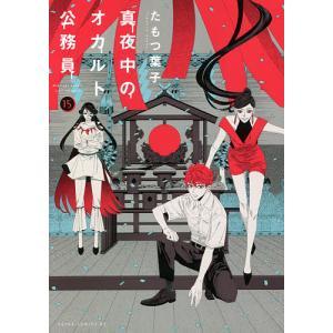 〔予約〕真夜中のオカルト公務員 第15巻 / たもつ葉子 bookfan