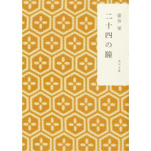 二十四の瞳 新装版 / 壷井栄 bookfan