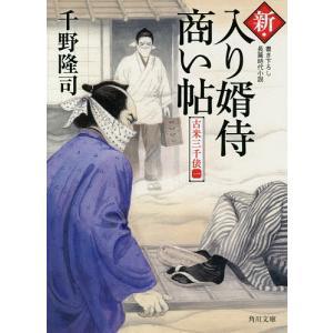 新・入り婿侍商い帖 〔5-1〕 / 千野隆司 bookfan