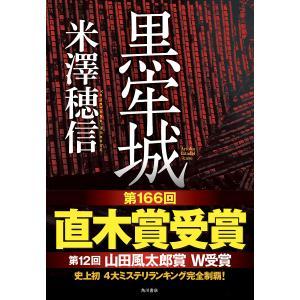 〔予約〕黒牢城 / 米澤穂信|bookfan