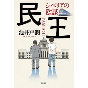 民王 シベリアの陰謀 / 池井戸潤|bookfan