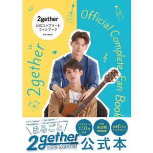 〔予約〕2gether 公式コンプリートファンブック / GMMTV|bookfan