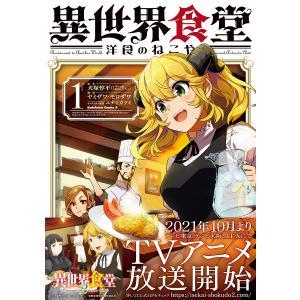 〔予約〕異世界食堂洋食のねこや Cuisine1 / 犬塚惇平 / ヤミザワ / モロザワ|bookfan